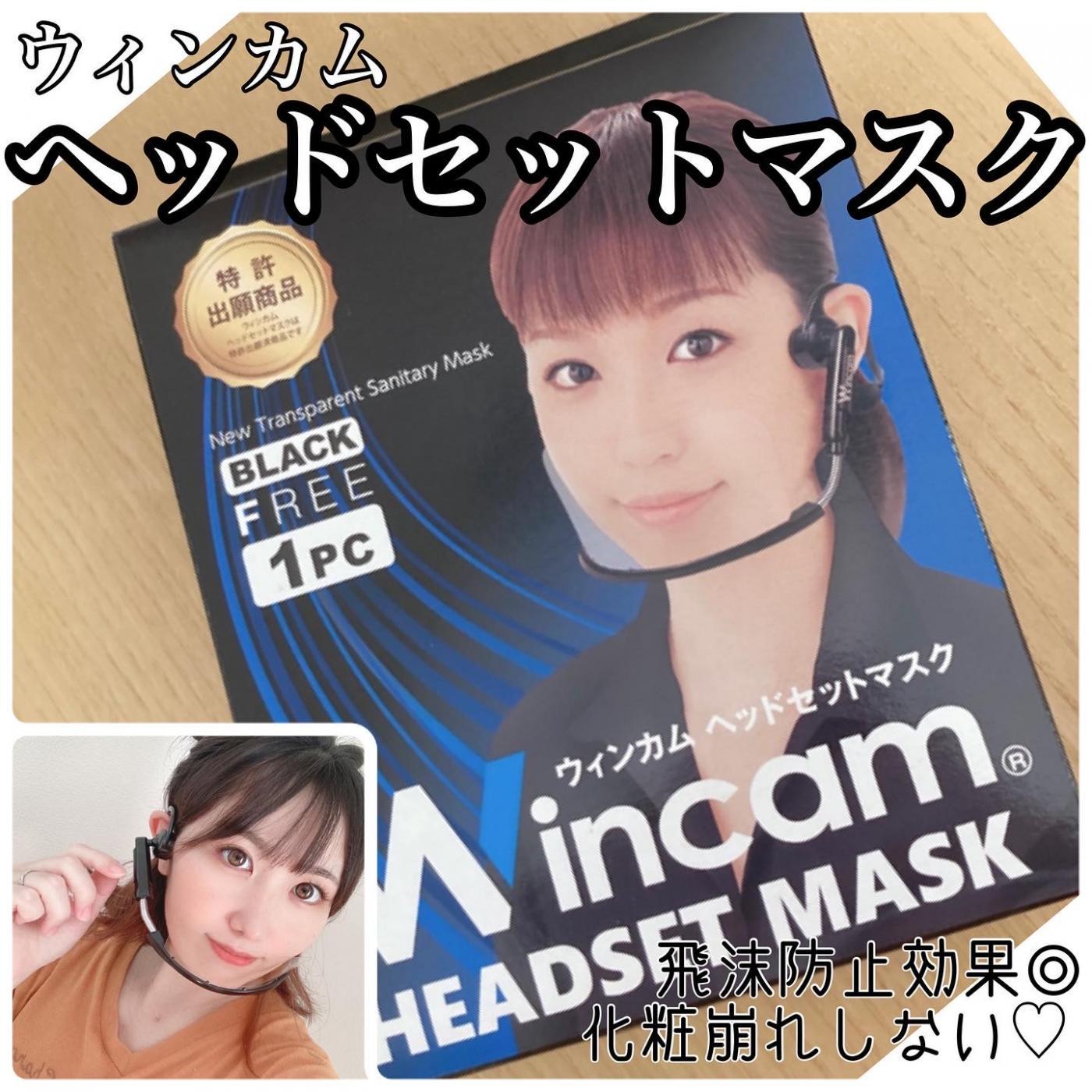 ウィンカムヘッドセットマスクで快適マスク生活